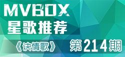 VV官方《MVBOX星歌推荐》第214期