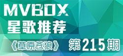 VV官方《MVBOX星歌推荐》第215期