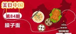 《美食中国》第84期:臊子面