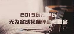 2019东方声乐无为合成视频伴奏演唱会