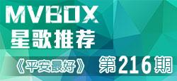 VV官方《MVBOX星歌推荐》第216期