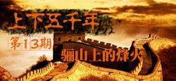 《上下五千年》第13期:骊山上的烽火