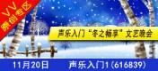 """声乐入门""""冬之畅享""""文艺晚会"""