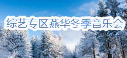 综艺专区燕华冬季音乐会
