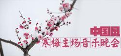 中国风寒梅主场音乐晚会