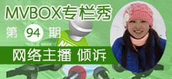 VV官方活动《MVBOX专栏秀》第94期:主播倾诉