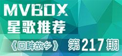 VV官方《MVBOX星歌推荐》第217期