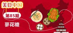 《美食中国》第85期:蓼花糖