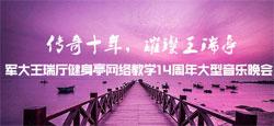 軍大王瑞亭健身廳網絡教學14周年大型音樂晚會
