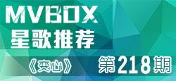 VV官方《MVBOX星歌推荐》第218期