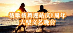 載歌載舞迎站慶8周年大型文藝晚會