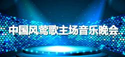 中国风莺歌主场音乐晚会