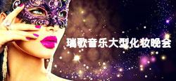瑞歌音乐大型化妆晚会