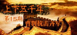 《上下五千年》第15期:曹刿抗击齐军