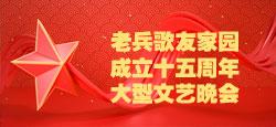 """""""老兵歌友家园成立十五周年""""大型文艺晚会"""