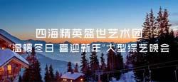 """四海精英盛世藝術團""""溫暖冬日 喜迎新年""""大型晚會"""