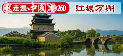 《走遍中國》第260期:瀟湘之韻 湖南永州