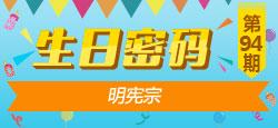 《生日密码》第94期:明宪宗