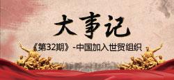 《大事记》第32期:中国加入世贸组织