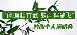 """""""風鳴起竹韻 歌聲伴夢飛""""竹韻個人演唱會"""