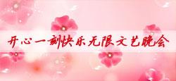 开心一刻快乐无限文艺晚会
