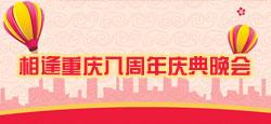 相逢重慶八周年慶典晚會