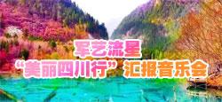 """軍藝流星""""美麗四川行""""匯報音樂會"""