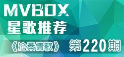 VV官方《MVBOX星歌推荐》第220期