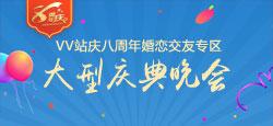 VV站慶八周年婚戀交友專區大型慶典晚會