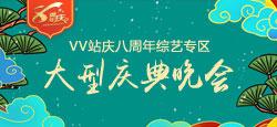 VV站慶八周年綜藝專區大型慶典晚會