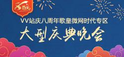 VV站慶八周年歌皇微網時代專區大型慶典晚會