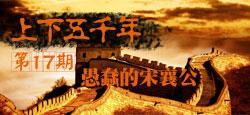 《上下五千年》第17期:愚蠢的宋襄公