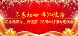 纪念毛泽东主席诞辰126周年朗诵专场晚会