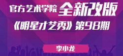 《明星才艺秀》第97期:李小龙