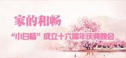 """家的和畅—""""小白杨""""成立十六周年庆典晚会"""