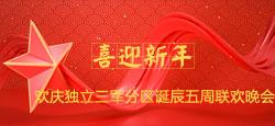 """""""喜迎新年""""欢庆独立三军分区诞辰五周年联欢晚会"""