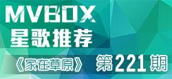 VV官方《MVBOX星歌推荐》第221期