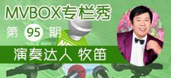 VV官方活动《MVBOX专栏秀》第95期:演奏达人牧笛