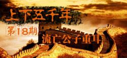 《上下五千年》第18期:流亡公子重耳