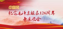 中国风纪念毛泽东诞辰126周年音乐晚会