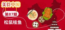 《美食中国》第87期:松鼠桂鱼