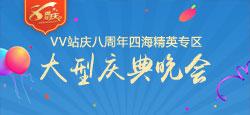 VV站庆八周年四海精英专区大型庆典晚会