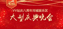 VV站庆八周年同城娱乐区大型庆典晚会