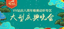 VV站庆八周年唯美动听专区大型庆典晚会