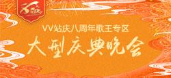 VV站庆八周年歌王专区大型庆典晚会