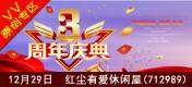 红尘有爱休闲屋三周年庆典歌舞晚会