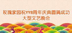 玫瑰家园祝VV8周年庆典圆满成功大型文艺晚会