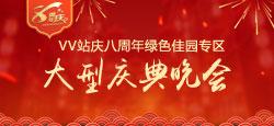 VV站庆八周年绿色佳园专区大型庆典晚会