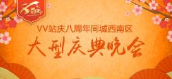 VV站庆八周年同城西南区大型庆典晚会