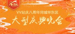 VV站庆八周年同城华东区大型庆典晚会